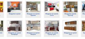 Внесете уют и комфорт във Вашата кухня