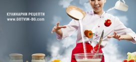 Реклама в Gotvim-bg.com